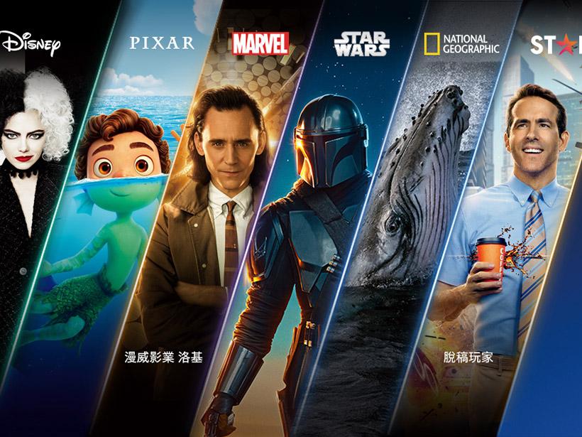 迪士尼Disney+影音串流台灣訂閱費用公布 11月上線