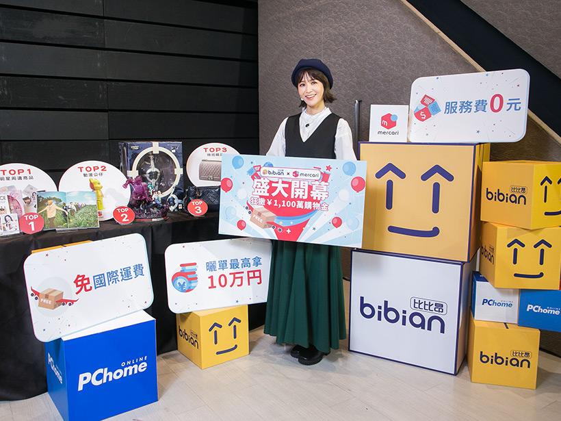 搶攻跨境商機!Bibian與日本二手交易平台Mercari戰略合作